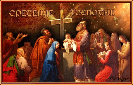 Анимация Сретение Господне. На фоне лучей и креста старец держит на руках младенца Иисуса, рядом дева Мария и люди