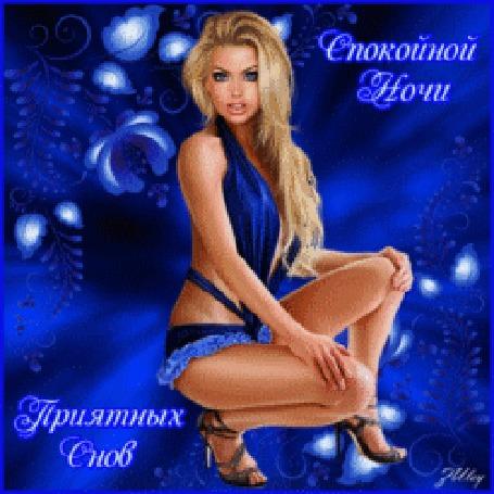 Анимация Девушка блондинка в синем наряде сидит на корточках на синем фоне с цветами (Спокойной ночи! Приятных снов!) (© Lady Rock), добавлено: 15.02.2016 11:25