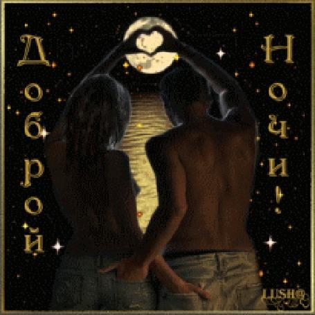 Анимация Парень с девушкой руками изображают сердце на фоне ночи со звездами и луной, (Доброй ночи)
