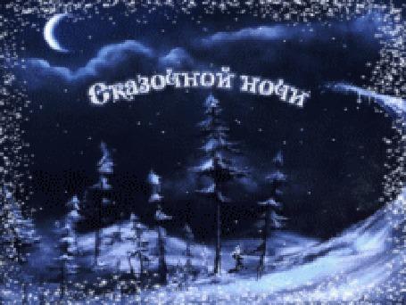 Картинки анимационные дорога зимой