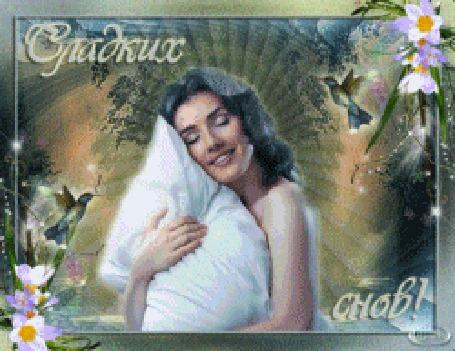 Анимация Девушка спит обняв подушку на фоне летающих ангелов в рамке, (Сладких снов!)