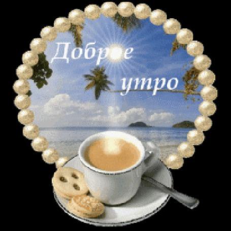 Анимация Чашка кофе с молоком на блюдце с печеньями и ложкой на фоне круглой рамки в виде жемчужин, внутри которой пальмы, небо и море (Доброе утро) (© Lady Rock), добавлено: 19.02.2016 14:14
