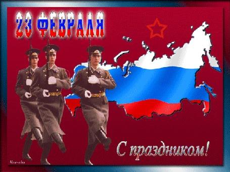 Анимация Военные на фоне карты России, (23 февраля, С праздником! ) (© Nimfeja), добавлено: 21.02.2016 23:43