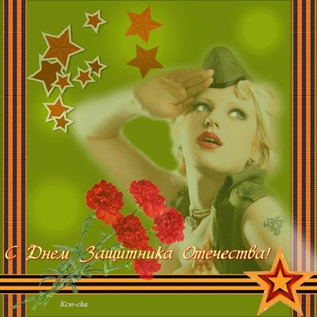 Анимация Девушка в зеленой пилотке и с гвоздиками отдает честь и поздравляет с праздником, (С Днем Защитника Отечества!)