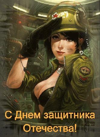 Анимация С Днем защитника Отечества, девушка отдает честь, Lavika