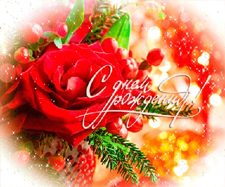 Анимация Поздравительная открытка с розой (С днем рождения) (© Arxangel1000), добавлено: 28.03.2016 08:43