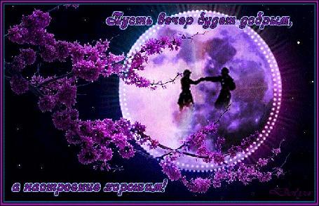 Анимация На фоне луны танцует пара, мужчина и девушка. На переднем плане ветка сакуры. (Пусть вечер будет добрым, а настроение хорошим!)