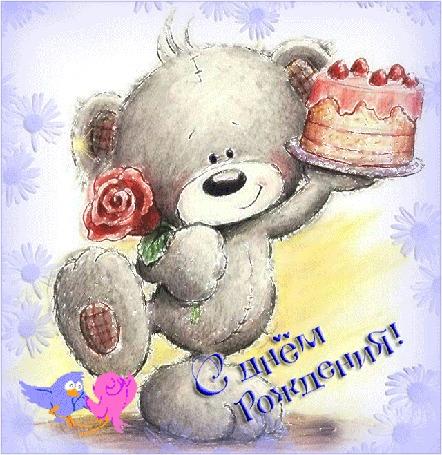 Анимация Медведь с розой и тортом, рядом танцуют две птицы (С днем Рождения!)