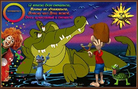Анимация В море лежит крокодил. Рядом мальчик стреляет в него из рогатки. Выглядывает клоун и танцуют хамелеон и черепашка. Светит солнышко (Я желаю вам смеяться, ничему не удивляться, потому что день такой, весь прикольный и смешной)
