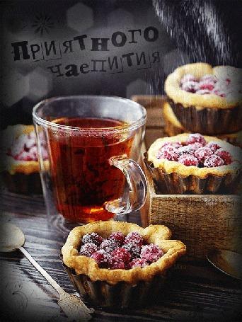 Анимация Корзинки с ягодами, посыпанные сахарной пудрой, рядом стоит чай (Приятного чаепития) (© irina.marianna1), добавлено: 03.04.2016 10:04