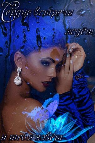 Анимация Грустная девушка смотрит как капли дождя стекают по стеклу, на фоне порхающей бабочки над лотосом (Сердце встречи ждет и тебя зовет.)