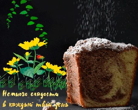 Анимация Кекс с сахарной пудрой стоит на фоне цветов с божьей коровкой (Немного сладости в каждый твой день)