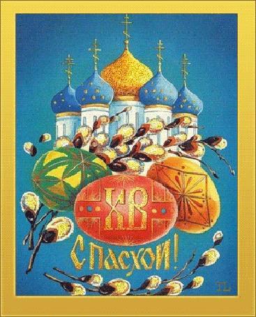 Анимация Пасхальные раскрашенные яйца с ветками вербы на фоне куполов храма (С пасхой!)