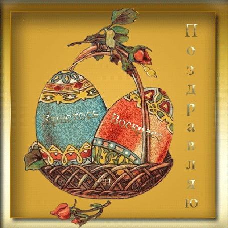 Анимация Пасхальные яйца в корзине, на ручке корзины роза (Христос Воскресе Поздравляю)