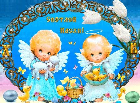 Анимация Две куколки ангела с белыми крыльями держат в руках, одни пасхального барашка, другой утят в лукошке, рядом корзина с пасхальными яйцами и летают бабочки (Светлой Пасхи!)