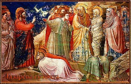 Анимация Путь Иисуса. Оживление Лазара, (Лазарева суббота)