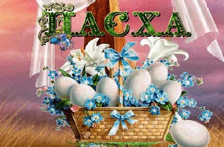 Анимация Корзина с яйцами незабудками и белыми лилиями (Пасха) (© elenaiks), добавлено: 19.04.2016 08:36