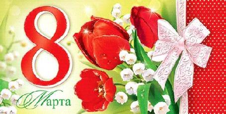 Анимация Красные тюльпаны и ландыши (8 марта)