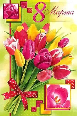 Анимация Разноцветные тюльпаны перевязанные лентой в горошек (8 марта) (© elenaiks), добавлено: 20.04.2016 11:09