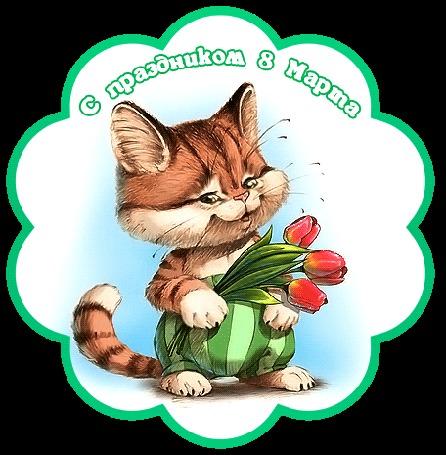 Анимация Кошка с букетом тюльпанов в лапе (С праздником 8 марта) (© elenaiks), добавлено: 20.04.2016 11:25