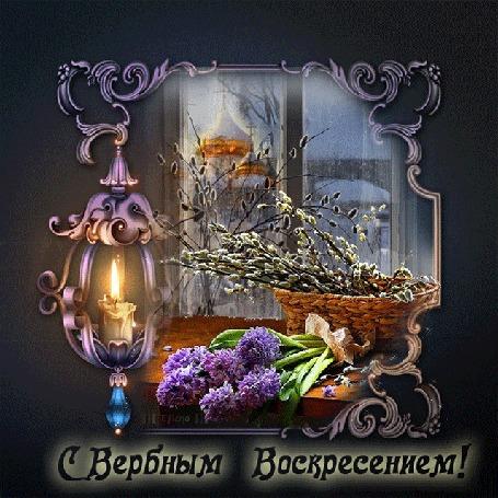 Анимация Цветы сирени и вербы лежат на подоконнике, рядом горит свеча (С Вербным Воскресением!)
