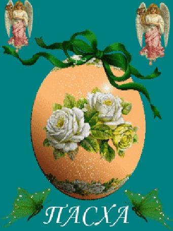 Анимация Пасхальное яйцо с белыми розами, сверху два ангела (Пасха)