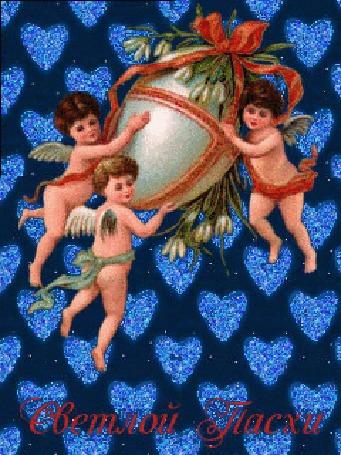 Анимация Дети ангелы держат пасхальное яйцо (Светлой Пасхи)