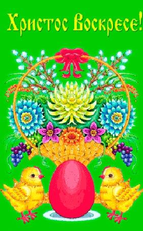 Анимация Два желтых цыпленка с пасхальным яйцом (Христос Воскресе!)