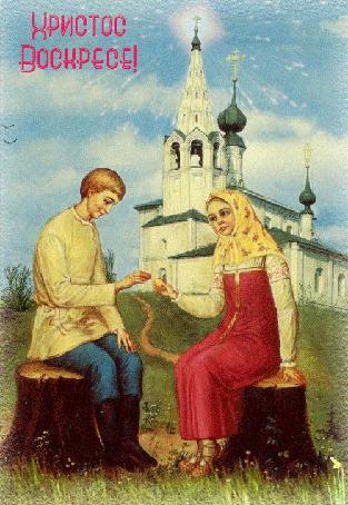 Анимация Девушка с парнем сидят на пеньках и стукаются пасхальными яйцами на фоне собора (Христос Воскресе!)