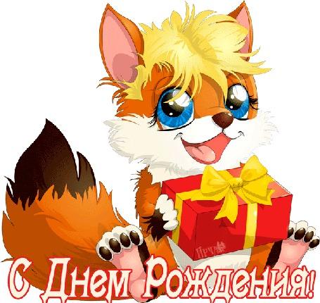 Анимация Лисенок с подарком (С Днем Рождения!)