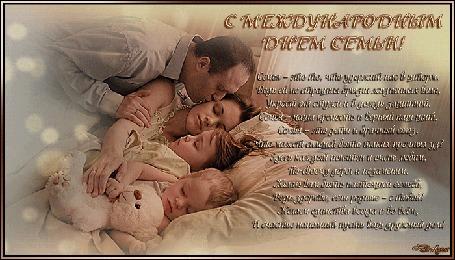 Анимация Мужчина целует спящую жену, рядом с которой спят дети (Семья – это то, что удержит нас в шторм, Ведь ей не страшны брызги жизненных волн, Укроет от стужи и в дождь защитит. Семья – наша крепость и верный наш щит. Семья – это дети и брачный союз. Что может сильней быть таких прочных уз? Здесь каждый понятен и очень любим, По-своему дорог и незаменим. Желаем вам быть настоящей семьей, Ведь здорово, если родные – с тобой! Желаем единства всегда и во всем, И счастье наполнит пусть ваш дружный дом!)