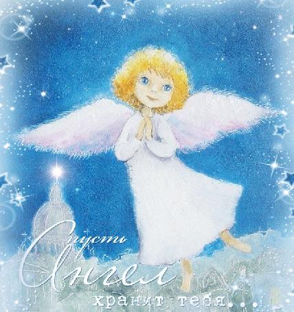Анимация Летящий зимний ангел