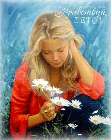 Анимация Белокурая девушка с ромашкой в руке (Здравствуй, лето!), автор Leila