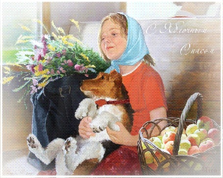 Анимация Девочка с собачкой на фоне корзины с яблоками (С Яблочным Спасом)