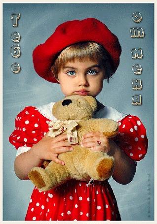 Анимация Девочка со светлыми волосами в красном берете, красном платье в белый горошек держит в руках плюшевого медвежонка (Тебе от меня)