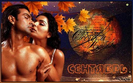 Анимация На фоне осеннего неба и луны девушка обнимает мужчину (Сентябрь)