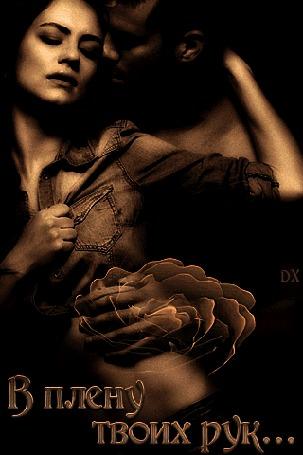 Анимация Огненная волна страсти несется по влюбленной паре на фоне распускающейся розы (В плену твоих рук)