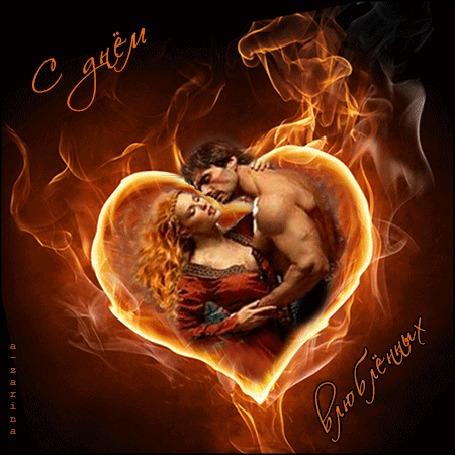 Анимация Парень с девушкой в огненном сердце (С днем влюбленных!)