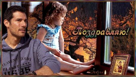 Анимация Папа и дочка смотрят в осеннее окно. На улице идет дождь. На подоконнике стоит икона Божьей матери и горит свеча. (Поздравляю!)