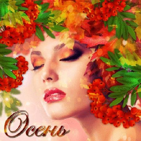 Анимация Падающие желтые листья на фоне лица девушки с закрытыми глазами, в венке из красной рябины с зелеными листьями (Осень)
