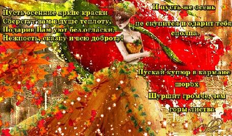 Анимация Роза под дождем, девушка-осень, листопад, золотистые блики (Пусть осенние яркие краски сберегут вам в душе теплоту, подарив вам уют без огласки, нежность, сказку и всю доброту! Пусть же осень не скупится и одарит тебя сполна. Пускай купюр в кармане шорох шуршит громче, чем горы листва)