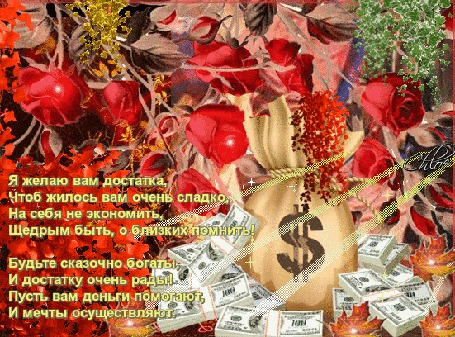 Анимация Мешок с деньгами, купюры, цветы и зелень вокруг, лучи солнца, пожелание (Я желаю вам достатка, чтоб жилось вам очень сладко. На себя не экономить, щедрым быть, о близких помнить. Будьте сказочно богаты, и достатку очень рады! Пусть вам деньги помогают и мечты осуществляют)