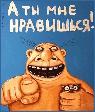 Анимация Лысый мужчина держит маленького котенка в руке (А ты мне нравишься!), by a-zarina