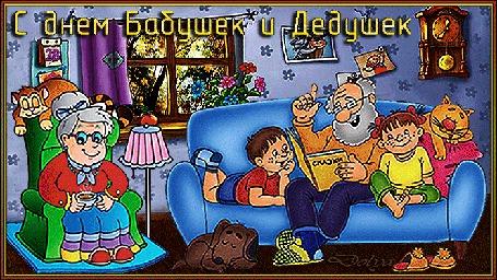 Анимация Дедушка читает сказки внукам, бабушка сидит рядом. (С днем Бабушек и Дедушек)