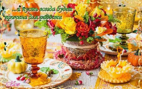 Анимация Медовый натюрморт, цветы, свеча, бокалы, падают розочки, надпись (. и пусть всегда будет причина для радости)