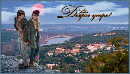 Анимация На краю горы, над городом Запорожье, стоят мужчина и девушка (Доброе утро!)