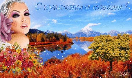 Анимация Еще пока осенняя природа, речка течет, идет снег, девушка (С пушистым снегом!)