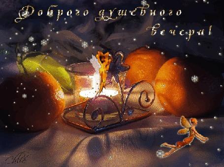 Анимация Мандарины на столе, свеча горит, падают снежинки, эльф сказочный, вечер, надпись (Доброго душевного вечера!)