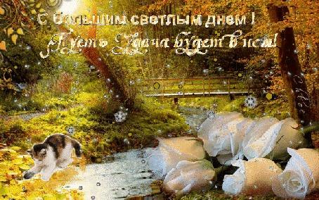 Анимация Осенний-зимний пейзаж (С большим светлым днем! Пусть удача будет в нем!)
