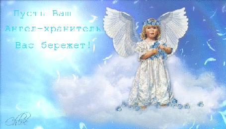 Анимация На фоне неба на облачке стоит ангел, надпись (Пусть Ваш ангел-хранитель Вас бережет!), By Chloe